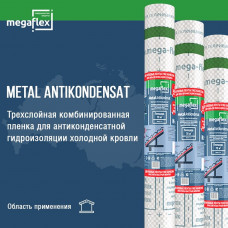 Megaflex Antikondensat (70м2) Гидро-пароизоляционная трехслойная пленка с двумя клеевыми лентами