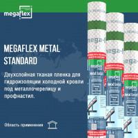 Megaflex Metal Standart (35м2) Гидро-пароизоляционная двухслойная пленка с двумя клеевыми лентами