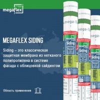 Megaflex Siding (70м2) Влаго-ветрозащитная однослойная мембрана с двумя клеевыми лентами