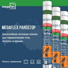 Megaflex ParoStop (35м2) Пароизоляционна двухслойная пленка с одной клеевой лентой