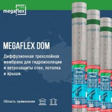 Megaflex Dom (70м2) Влаго-ветрозащитная диффузионная трехслойная мембрана с двумя клеевыми лентами